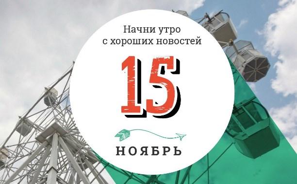15 ноября: Барби в хиджабе и Москва в центре Антальи