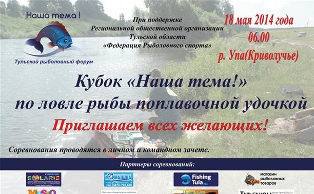 Приглашаем на соревнования по спортивной ловле рыбы поплавочной удочкой