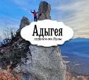 Путешествие в Адыгею. Часть вторая