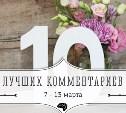 10 лучших комментариев недели: 7 - 13 марта