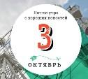 3 октября: Тусуй как русский!