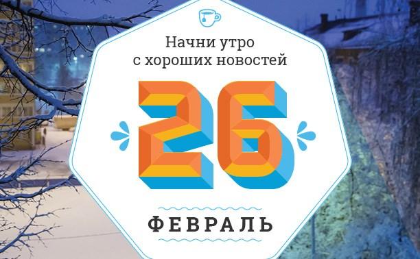 """26 февраля: Триумфальное возвращение """"Утиных историй""""!"""