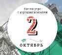 2 октября: «Оскар» по-белорусски и теперь в кафе можно расплатиться анкетой