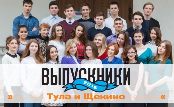 Выпускники-2016