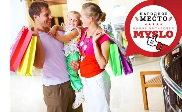 Продолжаем голосовать за лучший торговый центр Тулы