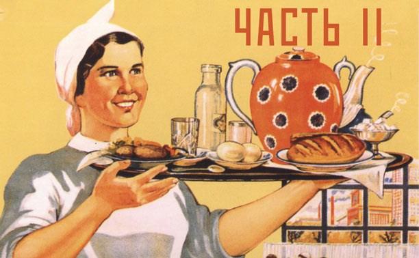 Наесться на рубль: быль времён СССР. Часть II