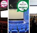 Завершилось голосование за лучший кинотеатр Тулы!