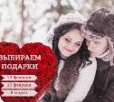 Выбираем подарки ко Дню святого Валентина, 23 февраля и 8 Марта
