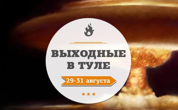 Выходные в Туле: 29-31 августа