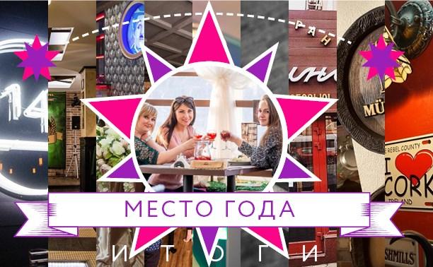 Место года-2016 – пиццерия МаМа Mia