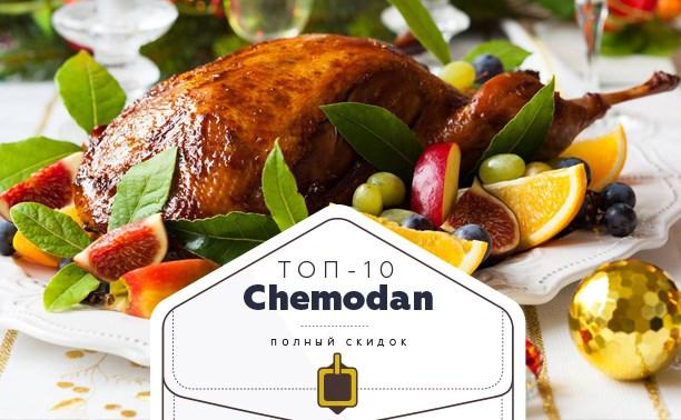 Топ-10 от «Чемодан»: подарки, мыло и праздничные утки