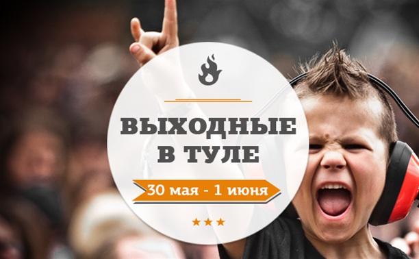 Выходные в Туле: 30 мая-1 июня