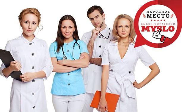 Продолжаем голосовать за лучшие тульские медицинские центры