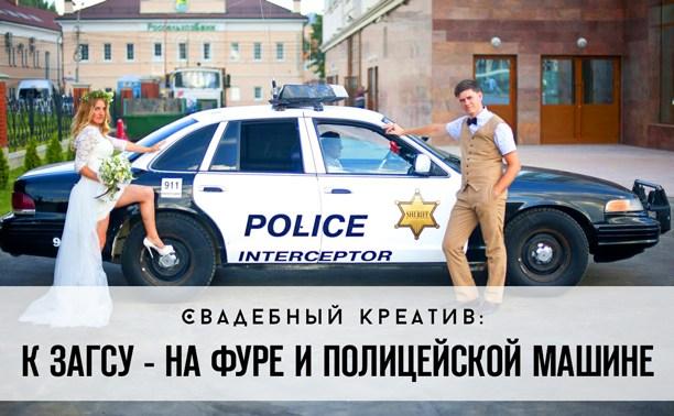Свадебный креатив: К загсу - на фуре и полицейской машине