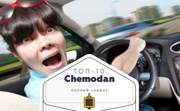Топ-10 от «Чемодан»: китайский язык, УЗИ и автошкола