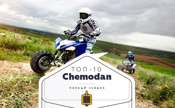 Топ-10 от «Чемодан»: права на квадроцикл, печать на холсте и переобувка машины