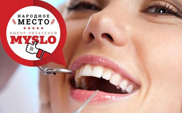 Продолжаем голосовать за лучшие стоматологии - 2018
