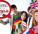 Выбираем лучшие школы иностранных языков Тулы - 2019