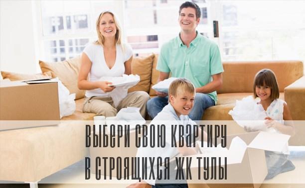 Выбери свою квартиру в строящихся жилых комплексах Тулы
