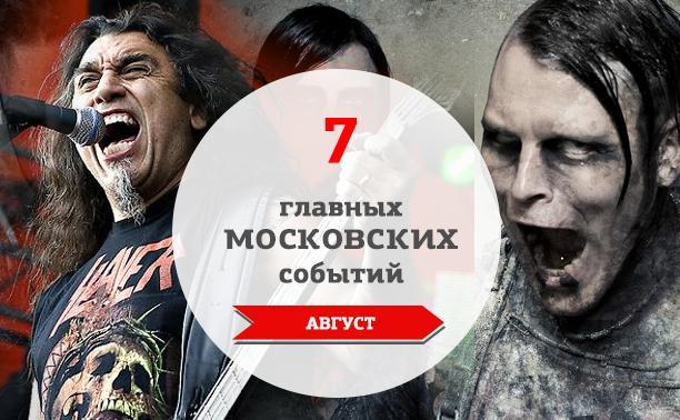 7 главных московских музыкальных событий: август