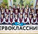 Первоклассники-2019