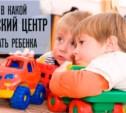 В какой детский центр отдать ребенка
