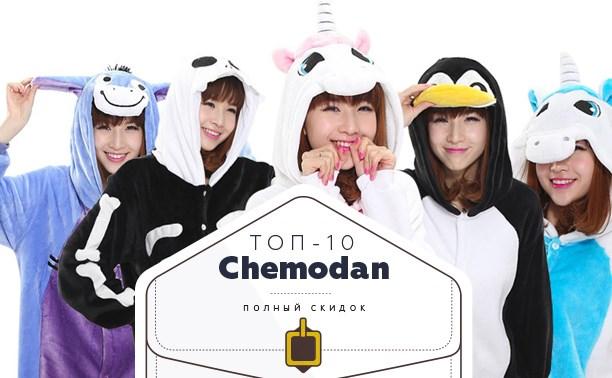 Топ-10 от «Чемодан»: детский праздник, новые очки и кигуруми