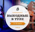 Психологический воркшоп в «Типографии» и каппинг в «Октаве»: выходные в Туле 16-18 июля