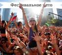 Фестивальное лето-2015
