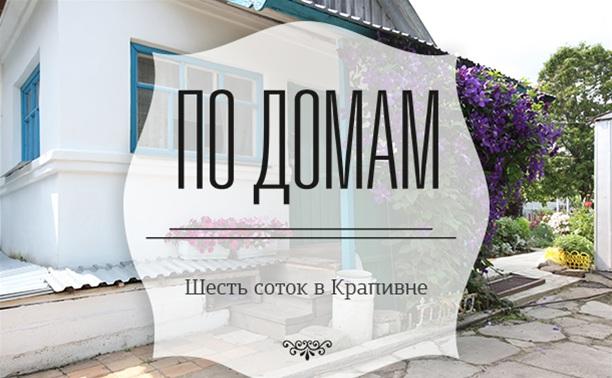Жительница Крапивны Евдокия Шарапова: «Даже из шести соток можно сделать шедевр!»