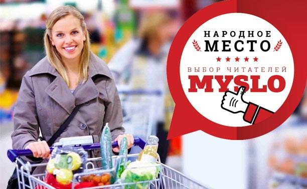 Туляки выбрали три лучших продуктовых супермаркета-2019