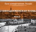 Площадь Крестовоздвиженская