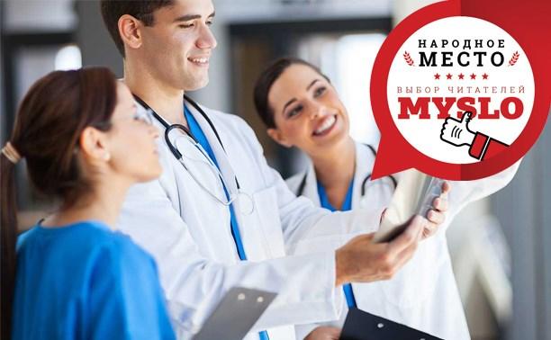 Туляки выбрали три лучших медицинских центра нашего города