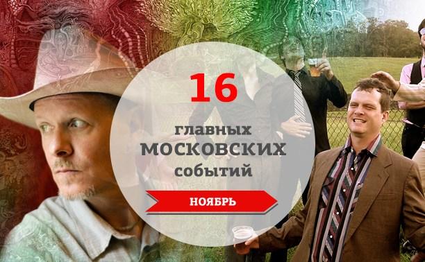 16 главных московских музыкальных событий: ноябрь