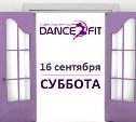 Студия танца и фитнеса DanceFit приглашает туляков на день открытых дверей
