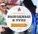 День России, матч Бельгия – Россия и Автострада-2021: выходные в Туле 11-13 июня