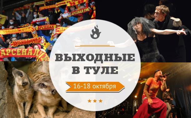 Выходные в Туле: 16-18 октября