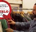 Продолжаем голосовать за лучшие тульские магазины одежды