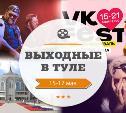 Онлайн-выходные в Туле: 15-17 мая