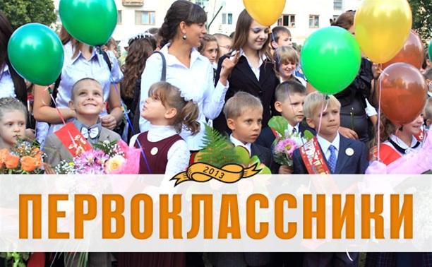 Первоклассники - 2013