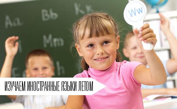 Изучаем иностранные языки летом