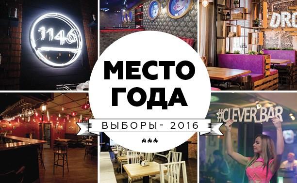 Место года-2016