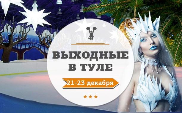 Выходные в Туле 21-23 декабря