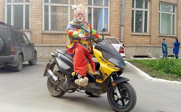Прямая речь: Клоун-скутерист
