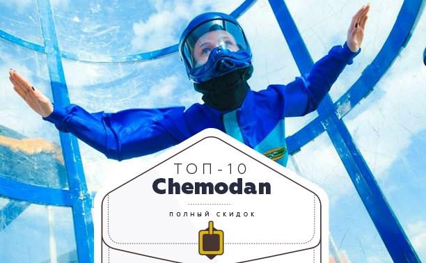Топ-10 от «Чемодан»: автошколы, игра-квест и полёты в аэротрубе