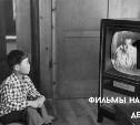 Любимые фильмы нашего детства. Часть 1