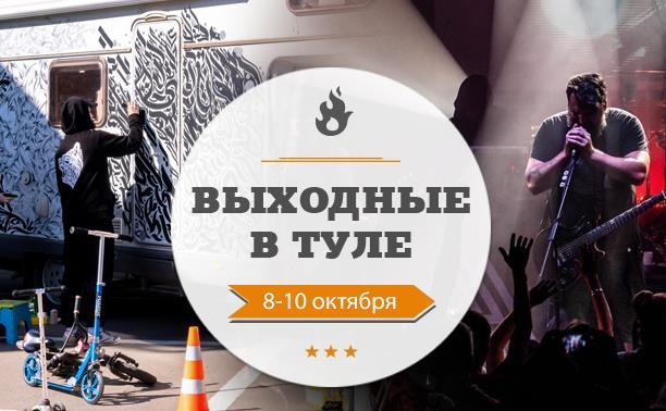 Фестиваль каллиграфии, «Большая перемена» в «Октаве» и «Северный Флот»: выходные в Туле 8-10 октября
