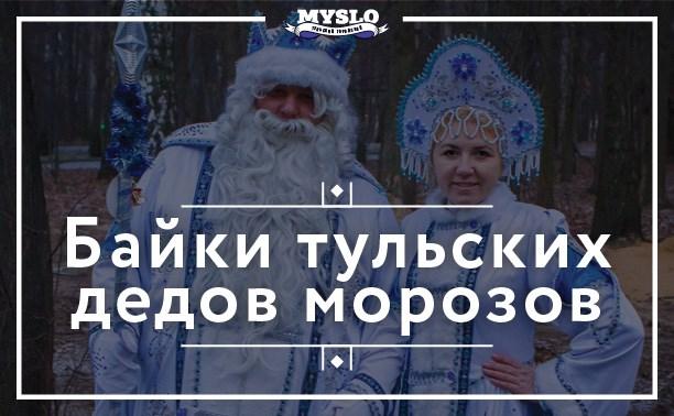Прямая речь: тульские Деды Морозы