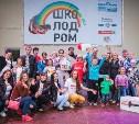 «Школодром»-2017: интересные уроки, семейные квесты, классные призы