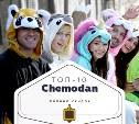 Топ-10 от «Чемодан»: очки от солнца, МРТ и пижамы